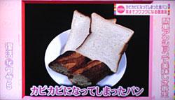 乾いたパンの復活法
