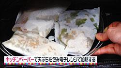 べちゃべちゃ天ぷらの復活法