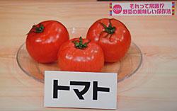 トマトの美味しいの保存法