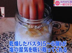 固まった塩の復活法