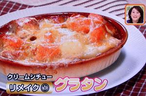 北斗晶の残ったシチューのアレンジレシピ