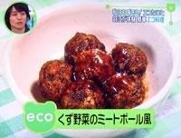 節約・エコ料理