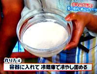おもいッきりDON!北斗晶 節約レシピ