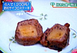 北斗晶 の かさ増しレシピ