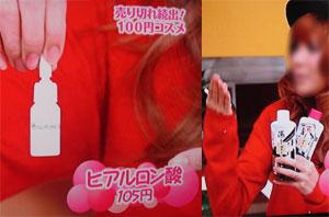 おもいっきりDON! 益若つばめ 100円コスメ