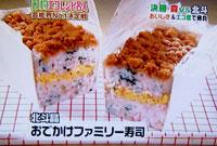 おでかけファミリー寿司