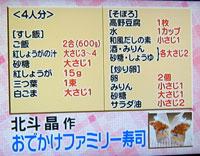 おでかけファミリー寿司 材料
